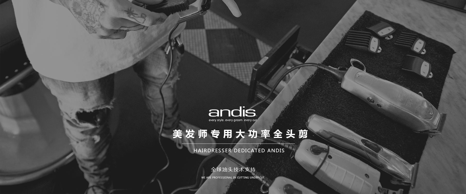 Andis电推剪代理加盟